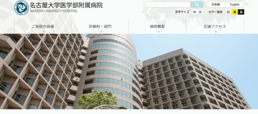 Hospital Universidade Nagoya nagoya - Hospital Universidade Nagoya - Robôs vão ajudar os enfermeiros do Hospital da Universidade de Nagoya